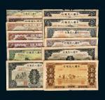 第一版人民币一组十三枚