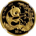 1994年熊猫纪念金币1/10盎司 NGC PF 67 CHINA. 10 Yuan, 1994-P. Panda Series