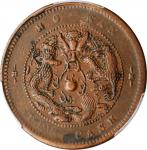 河南省造光绪元宝十文铜币。(t) CHINA. Honan. 10 Cash, ND (1905). PCGS EF-40 Gold Shield.