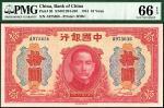 民国三十年(1941)中国银行法币拾圆,大东版,趣味号,PMG 66EPQ,亚军分