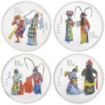 2000年1盎司中国京剧艺术(第二组)彩色特种银币一套四枚,带盒、附证书NO.2228。均为面值10元,直径40mm,成色99.9%,发行量38000套。