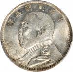 袁世凯像民国三年贰角中央版 PCGS AU 58 CHINA. 20 Cents, Year 3 (1914).
