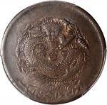 新疆宣统元宝十文铜币 PCGS AU 58