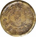 民国十五年川字嘉禾铜币贰佰文。 (t) CHINA. Szechuan. 200 Cash, Year 15 (1926). PCGS VF-35.