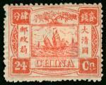 1894年慈寿原版新票1套,颜色鲜豔,齿孔完整,原胶轻贴,上中品