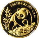 1990年熊猫纪念金币1/4盎司 NGC MS 69