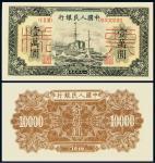 """1949年第一版人民币壹万圆""""军舰""""样票"""
