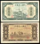 1949年一版人民币10000元2枚一组,包括双马耕地及军舰,分别评CMG58及45