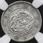日本 旭日竜五钱银货 Rising sun dragon 5Sen 明治3年(1870) NGC-XF45 VF~EF