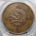 宣统年造大清铜币二分红铜 PCGS SP 63