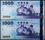 中华民国壹仟圆台币大象号一组二枚,分别为EM222222YC EM333333YC,颇具趣味,全新