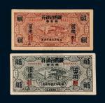 民国二十七年(1938年)富秦钱局改陕西省银行辅币券贰角、伍角各一枚