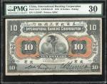 1910年美商花旗银行10元,北京地名,编号233467,PMG30, 有微污及背面有墨水渍