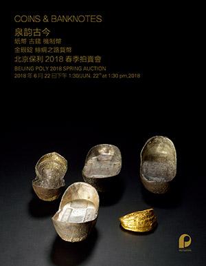 北京保利2018年春拍-钱币专场