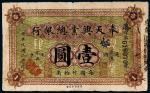民国二年(1913年)奉天兴业总银行壹圆