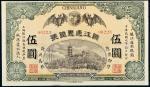 民国元年(1912年)镇江通惠银号镇江伍圆