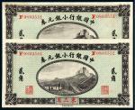 1914年中国银行小银元券贰角二枚连号