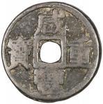 QING: Xian Feng, 1851-1861, AE 10 cash (14.84g), Gongchang mint, Gansu Province, H-22.821v, Song Dyn