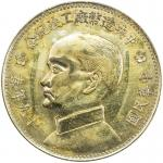 民国19年中央造币厂竣工纪念章 近未流通