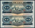 1953年第二版人民币贰圆二枚连号