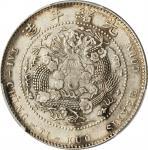 光绪年造造币总厂一钱四分四厘龙尾有点 PCGS VF Details CHINA. 1 Mace 4.4 Candareens (20 Cents), ND (1908)