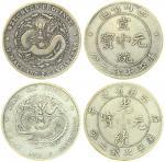 江南省造庚子和四川省造宣统元宝七钱二分各一枚 美品