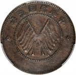 民国元年军政府造四川铜币五文。 (t) CHINA. Szechuan. 5 Cash, Year 1 (1912). PCGS EF-45.