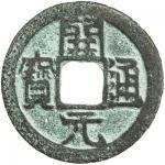 Lot 512 TANG: Kai Yuan, 845-846, AE cash 403。01g41, Xingyuan mint, Shaanxi Province。 H-14。81。 huicha