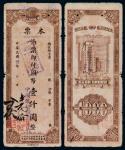 民国三十四年广东省中国银行韶关支行现钞流通本票壹仟圆一枚