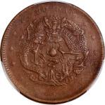 Honan Province, copper 10 cash, ND (1905), raised eyes,(Y-108a.3), PCGS AU58, #86250389.