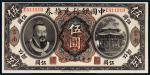 民国元年(1912年)中国银行兑换券黄帝像云南伍圆