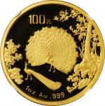 1993年孔雀开屏纪念金币1盎司 NGC PF 68