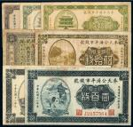 民国时期东北地区纸币一组七枚