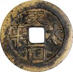 "太平天国""圣宝""。CHINA. Taiping Rebellion. Cash, ND (1861-64). FINE."