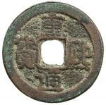 辽代重熙通宝小平大字 美品 LIAO: Chong Xi, 1032-1055, AE cash
