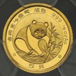 1988年熊猫纪念金币1/20盎司 完未流通