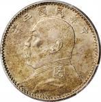 袁世凯像民国三年贰角普通 PCGS MS 62 CHINA. 20 Cents, Year 3 (1914)
