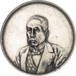 徐世昌像民国十年无币值光边无字 PCGS SP Genuine Dollar Xu Shichang, tranche lisse An 10 (1921)