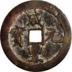 清代咸丰宝巩当百 美品 CHINA. Qing Dynasty. 100 Cash, ND (1854-57)