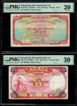 1973及74年有利银行100元一对,编号A887474 及 B032960,分别评PMG 20及30