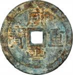 清代咸丰宝泉当五十 中乾 古 XF80 CHINA. Qing (Ching) Dynasty. 50 Cash, ND (June 1853-February 1854)