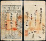咸丰五年(1855年)大清宝钞伍百文