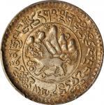 西藏桑松果木三两普通 PCGS MS 63 CHINA. Tibet. 3 Srang, BE 16-10 (1936)