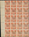 洋银一分盖于一分银票,硃红色,版式A中的左格二十方连( 格5有十记号在边纸上,无背胶,颜色鲜艳,品相中上.