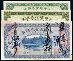 民国六年(1917年)中国银行兑换券一组三枚