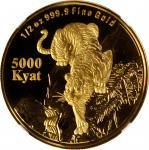 1998年缅甸虎年精制金币5000 缅元。BURMA (Myanmar). 5000 Kyat, 1998. NGC PROOF-70 Ultra Cameo.
