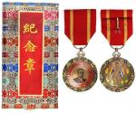 1918年搪瓷银质纪念章一枚,为纪念徐世昌就任大总统而发行,保存完好,附原盒及彩带,非常罕有