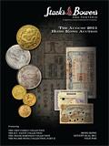 SBP2011年8月香港-古钱 金银锭 机制币