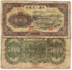 """第一版人民币1951年维文版""""绵羊图""""伍仟圆,台湾养志斋旧藏,有修补,七成新"""