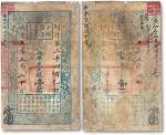 """咸丰五年(1855年)户部官票直隶准二两平足色银壹两 一枚,左上方印有""""每两比库平少陆分"""",有修,五五成新"""